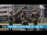北 미사일 동해로 발사…일본 EEZ에 낙하_채널A_뉴스TOP10