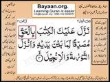 Quran in urdu Surah 003 AL e Imran Ayat 003 Learn Quran translation in Urdu Easy Quran Learning