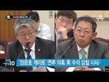 정운호, 검찰 조사 과정서 '특혜 면회' 의혹 _채널A_뉴스TOP10