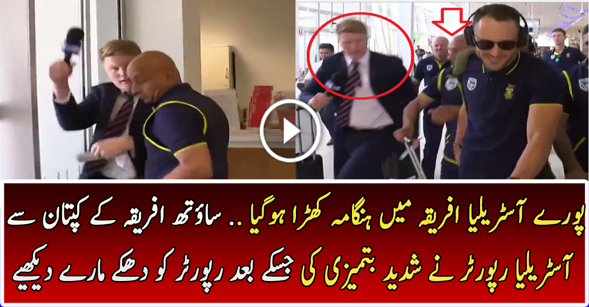 Sad Incident Happened With SA Captain By Channel 9 Reporter