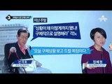 검찰, 30억원 담긴 신격호 비밀 금고 발견_채널A_뉴스TOP10