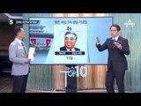 중국, 북한 공작원 구속…현금 53억 원 압수_채널A_뉴스TOP10