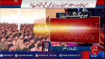 Army chief starts farewell visits from Lahore - 92NewsHD