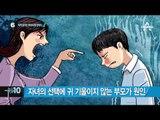 부모의 잘못된 언행이 자녀의 일탈 부른다_채널A_뉴스TOP10