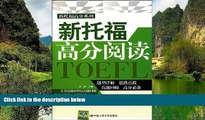 Big Sales  High mark in TOEFL reading (Chinese Edition)  Premium Ebooks Best Seller in USA