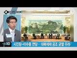 한국 외교수장 첫 쿠바 방문… 국교 정상화 물꼬? _채널A_뉴스TOP10