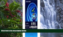 Deals in Books  Mental Health Education(Chinese Edition)  READ PDF Online Ebooks
