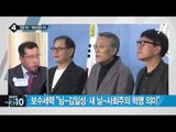 국가보훈처 '임을 위한 행진곡' 제창 거부_채널A_뉴스TOP10