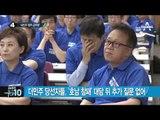 2박 3일로 광주 방문한 박원순 '전남대 강연'_채널A_뉴스TOP10