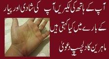 Ap ki Hath ki lakeer ap ki Shadi k Barey Main kya Kehti hai in Urdu