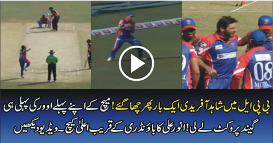 Shahid Afridi picks up wicket first ball, BPL 2016
