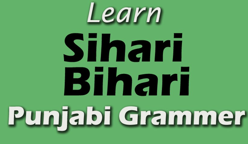 Learn Punjabi Sihari Bihari | Punjabi Grammar | Punjabi Gurmukhi | Fun  Learning Videos
