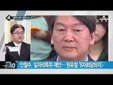 안철수, 국민의당 돌풍에 대선주자 2위 등극_채널A_뉴스TOP10