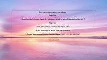Les moments propices aux adhkar - الشيخ محمد ناصر الدين الألباني رحمه الله