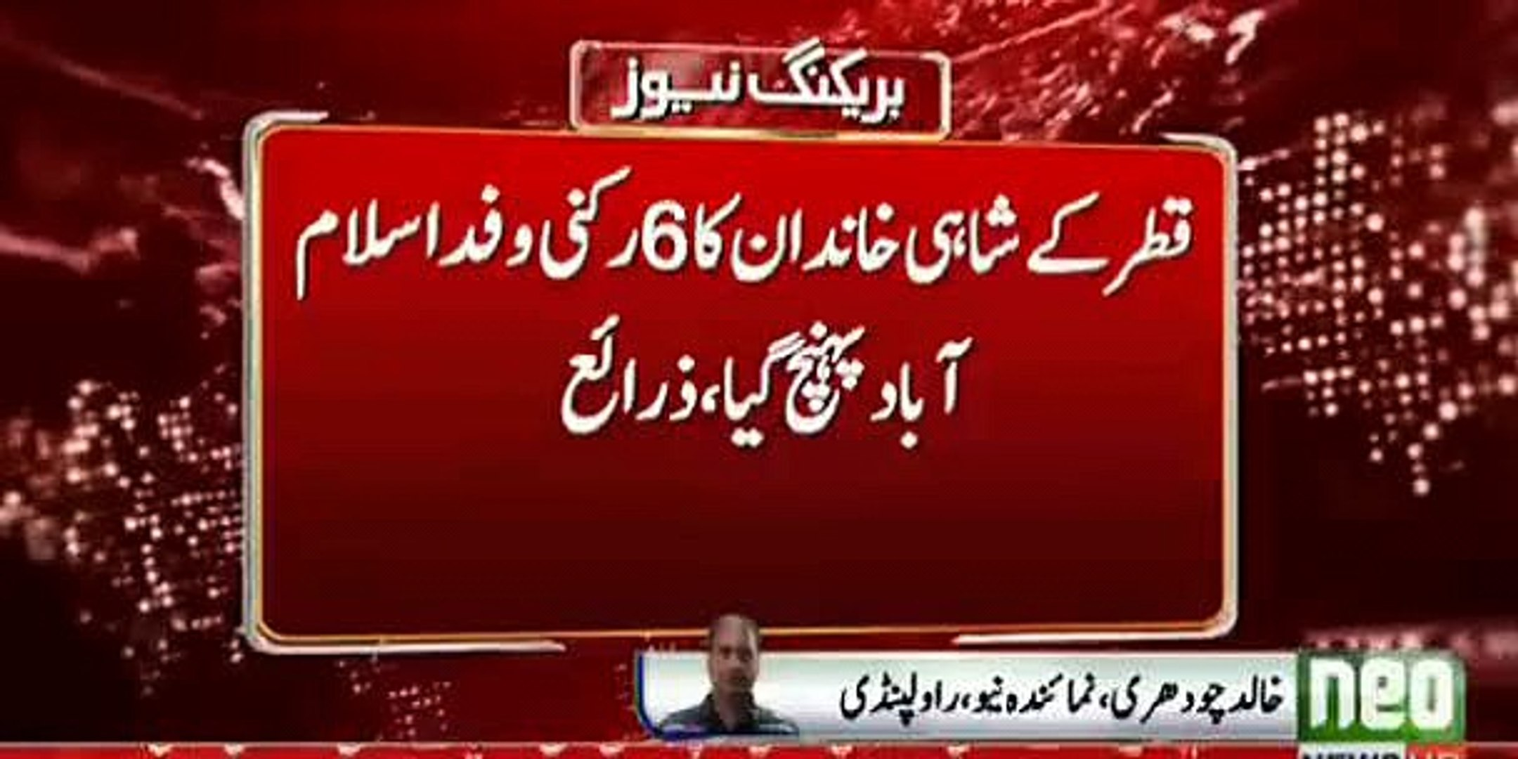Delegation Of Qatar Royal Family Reached Islamabad to Discuss Panama Issue