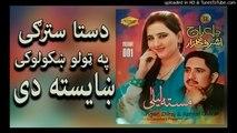 Pashto New Songs 2017 Dilraj & Ashraf Gulzar - Da Sta Starge - Masta Laila