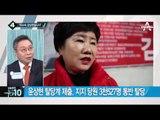 윤상현, 새누리 탈당계 제출…무소속 출마 강행_채널A_뉴스TOP10