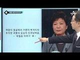 교육부, 전교조 세월호 자료 '학교사용 금지'_채널A_뉴스TOP10