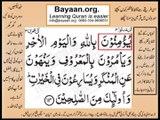 Al-Quran Last 30 Surah with Bengali Translation 85-114 full