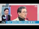 새누리, 공천 후보 여론조사 결과 유출 파문_채널A_뉴스TOP10