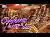 Vehra Shagna Da | Popular Punjabi Marriage Songs | Top Punjabi Wedding Music