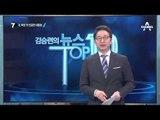 """박근혜 대통령 """"北 정권 폭정 중지토록 노력""""_채널A_뉴스TOP10"""
