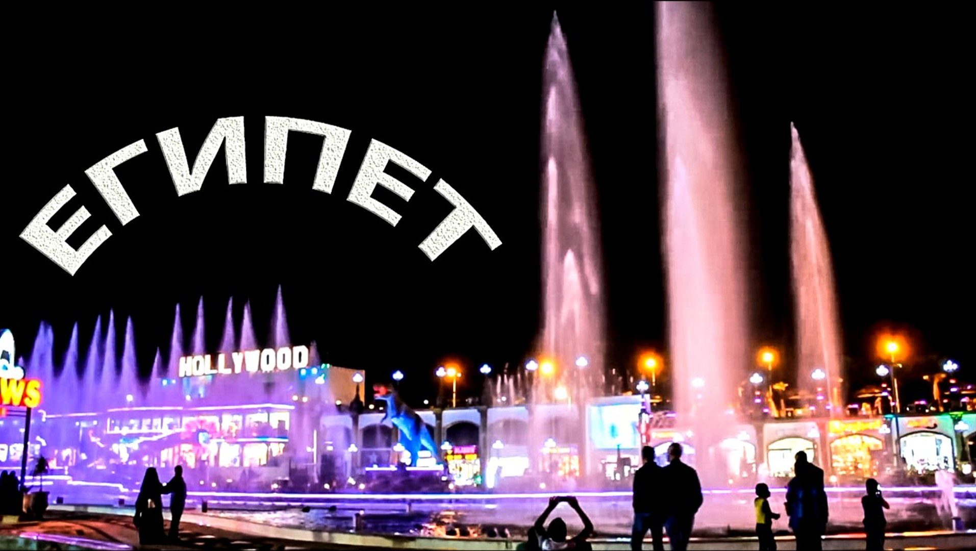 Eгипет Поющий фонтан / Egypt Park Hollywood