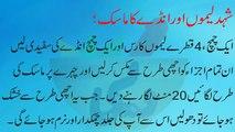 beauty tips | beauty tips in urdu | beauty tips in hindi | tmatar se rong ko gora karne ka tarika sk