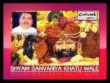 KHATU SHYAM KE DHAM CHALE | SHYAM SANVARIYA KHATU WALA | POPULAR HINDI BHAJAN | RAM SHANKAR