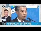 첫 3부자 출마 선언…서울 3개 지역 도전_채널A_뉴스TOP10