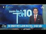최태원-노소영, 노순애 여사 빈소 '따로 조문'_채널A_뉴스TOP10