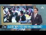 최태원 회장 내연녀 아파트 '수상한 거래'_채널A_뉴스TOP10