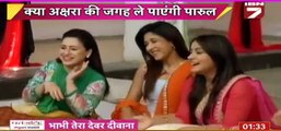 NEW ENTRY Yeh Rishta Kya Kehlata Hai 20th November 2016 News