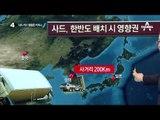 """北 전문가 """"北 핵실험은 중국 향한 시위""""_채널A_뉴스TOP10"""