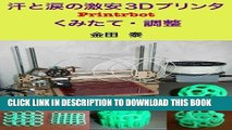 [READ] Kindle Assembling and adjusting a cheap 3D printer Printrbot -- sweat and tears (Japanese