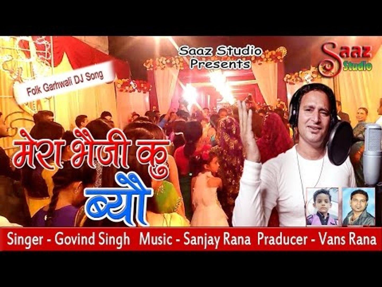 Mera Bheji Ku Byo -  Latest Garhwali DJ Song 2016 - Govind Singh -  Saaz Studio