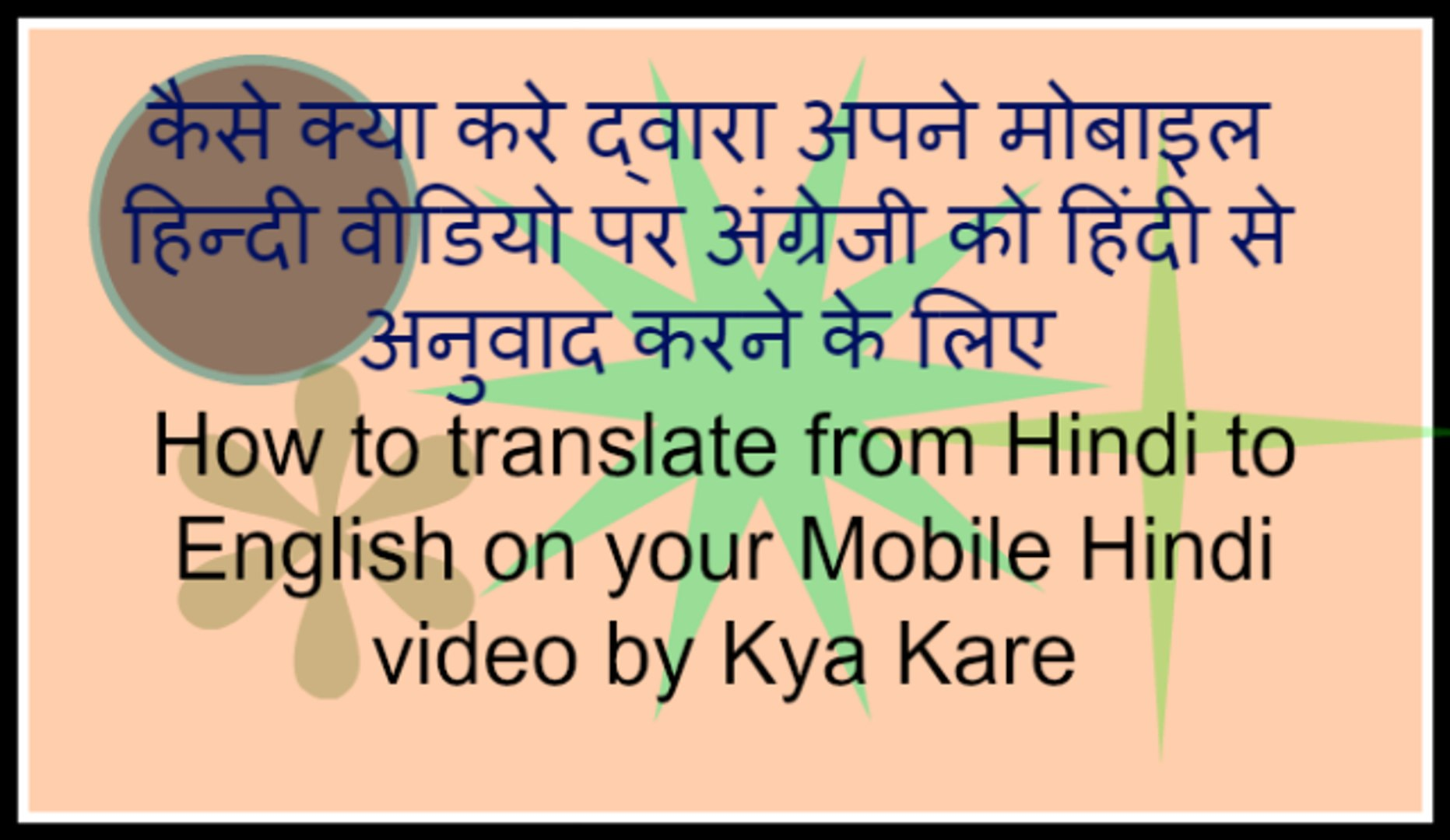 How to translate from Hindi to English on your Mobile Hindi video by Kya  Kaise