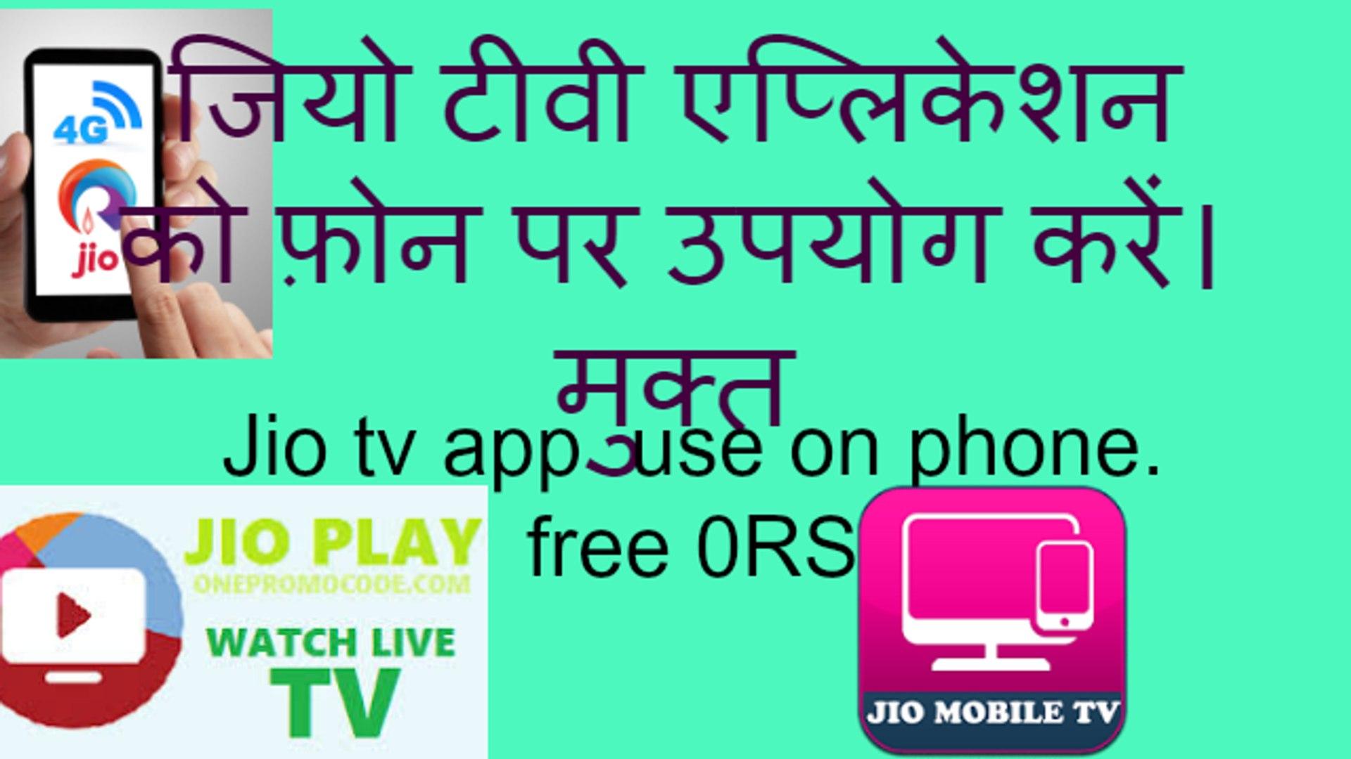Live TV using Reliance Jio 4G Freehow to install jio tv app