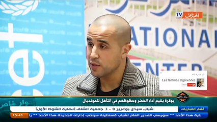 Interview Madjid Bougherra: Coupe du Monde 2018 – CAN 2017 – Mahrez et Slimani