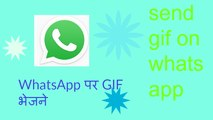 How To Send a Gif on Whatsapp? How to make a GIF from video and send on whatsapp? How to make GIF from pictures and send