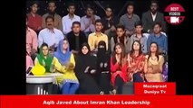 Aqib Javed About Imran Khan Leadership - Best Video