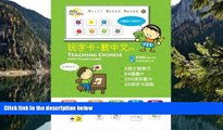 Buy Yalan Tsai Teaching Chinese with Flashcards Level I: Traditional Chinese: My Fun Chinese