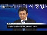 """문화일보 """"교육부, 교과서 국정화 사실상 철회""""_채널A_뉴스TOP10"""
