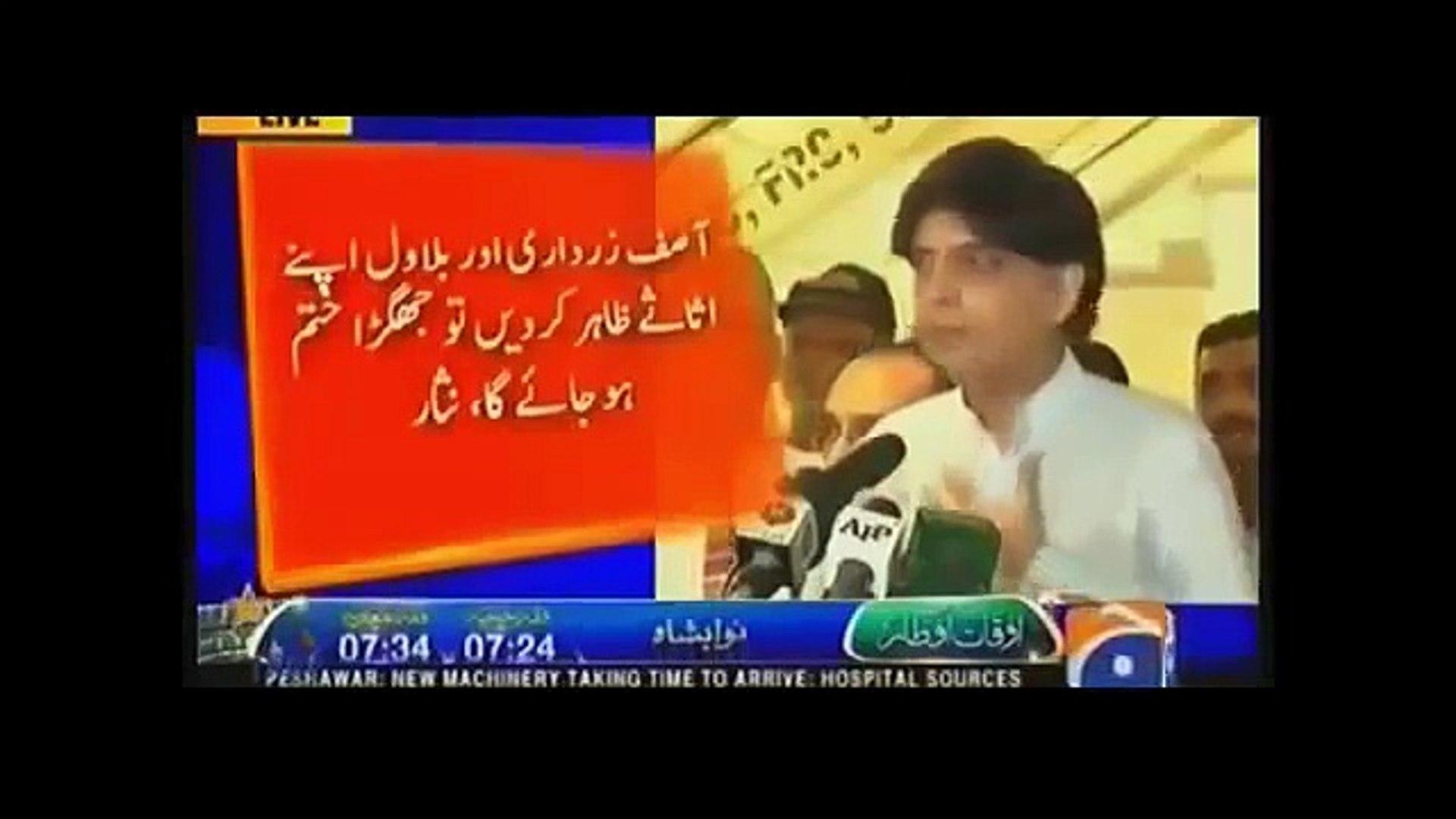 political news tharki chaudhry nisar ali khan