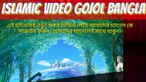 "Bangla Gojol 2016 & Islamic Song ""Allahnur Bagane "" Bangla Gazal 2016 New"