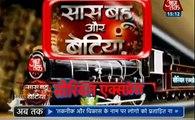 CHAKOR FIR MUSIBAT MEIN Udaan 28th November 2016 News