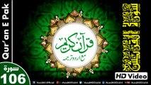 Listen & Read The Holy Quran In HD Video - Surah Al-Quraish [106] - سُورۃ القُرَیش - Al-Qur'an al-Kareem - القرآن الكريم - Tilawat E Quran E Pak - Dual Audio Video - Arabic - Urdu