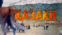Сериал Казаки 1 серия / Казаки смотреть онлайн 1 серия