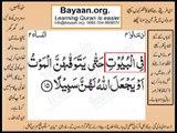 Quran in urdu Surah 004 AL Nissa Ayat 015B Learn Quran translation in Urdu Easy Quran Learning