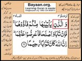 Quran in urdu Surah 004 AL Nissa Ayat 016 Learn Quran translation in Urdu Easy Quran Learning